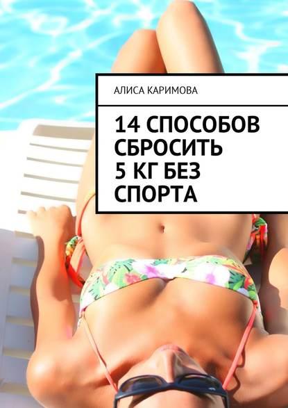Алиса Каримова 14способов сбросить 5кг без спорта