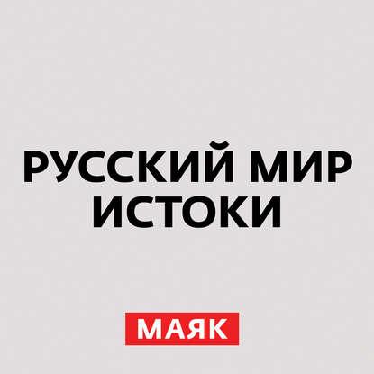Творческий коллектив радио «Маяк» Борис Годунов и Фёдор I Иоаннович (продолжение)