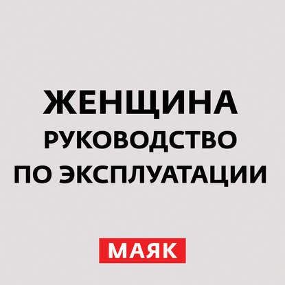 Творческий коллектив радио «Маяк» Личное пространство дрейк селина личное пространство