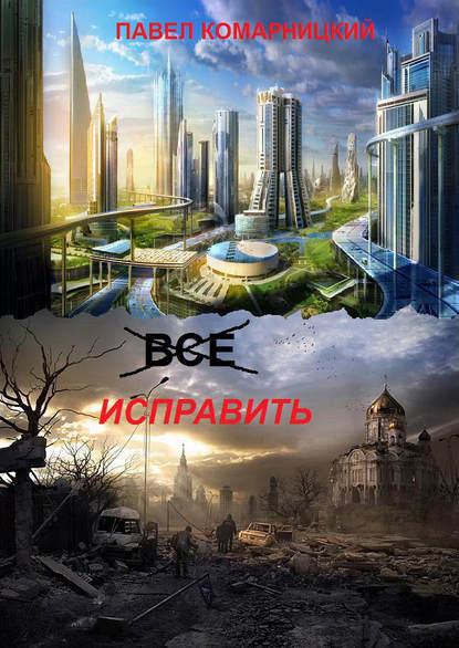 Павел Комарницкий Всё исправить