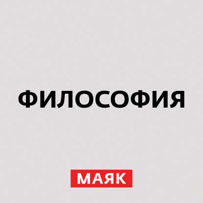 Творческий коллектив шоу «Объект 22» Людвиг Витгенштейн недорого