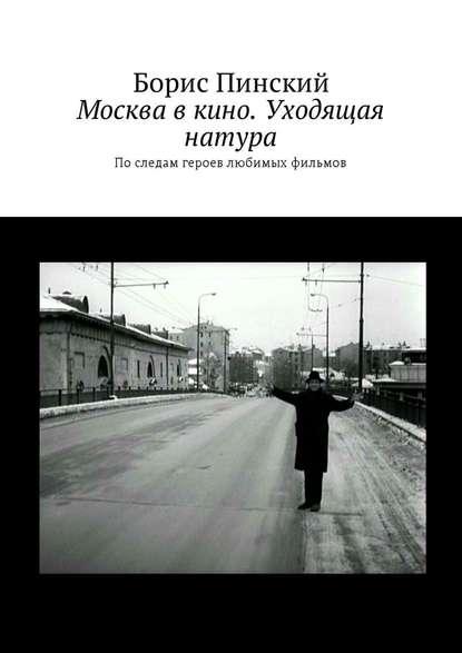 Москва в кино. Уходящая натура. По следам