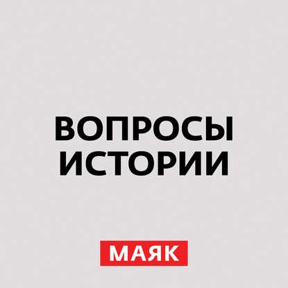 Андрей Светенко Октябрь 41-го года: паника в Москве. Часть 1 андрей светенко сентябрь 1945 го в воздухе уже летают первые заморозки