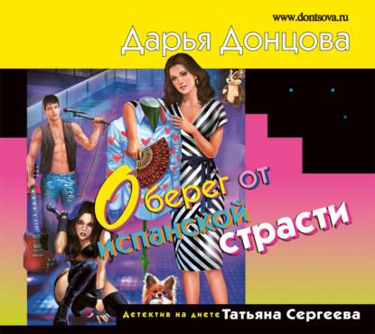 Донцова Дарья Аркадьевна Оберег от испанской страсти обложка
