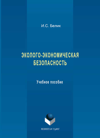 И. С. Белик Эколого-экономическая безопасность. Учебное пособие недорого