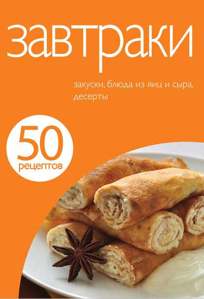 Группа авторов 50 рецептов. Завтраки консервированные салаты