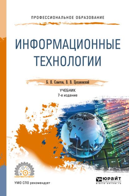 Владислав Владимирович Цехановский Информационные технологии 7-е изд., пер. и доп. Учебник для СПО