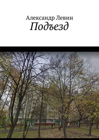 Александр Левин Подъезд александр левин материнский инстинкт