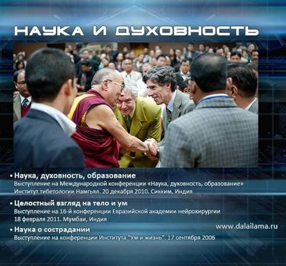 Далай-лама XIV Наука о сострадании (2010 год)