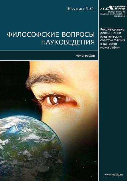 Л. С. Якунин Философские вопросы науковедения л с якунин основы теории научного познания