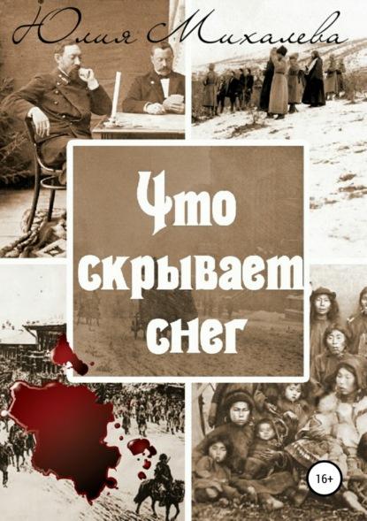 Юлия Михалева Что скрывает снег