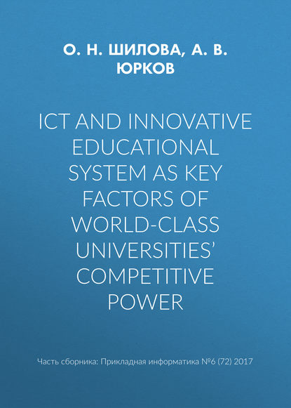 А. В. Юрков ICT and innovative educational system as key factors of world-class universities' competitive power юрков а несердечные страсти