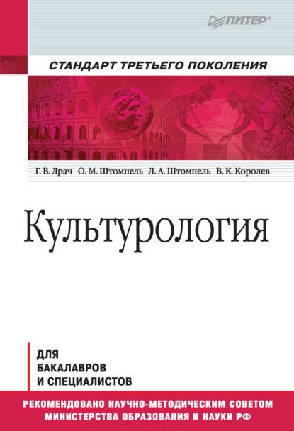 Культурология. Учебник для вузов Г. В. Драч