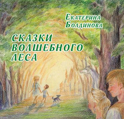 Екатерина Болдинова Сказки Волшебного леса недорого