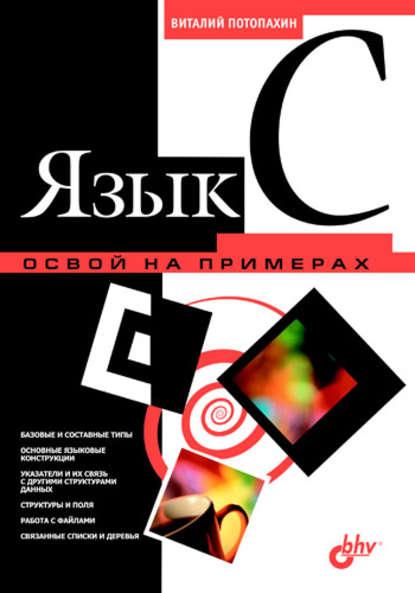 Язык C. Освой на примерах