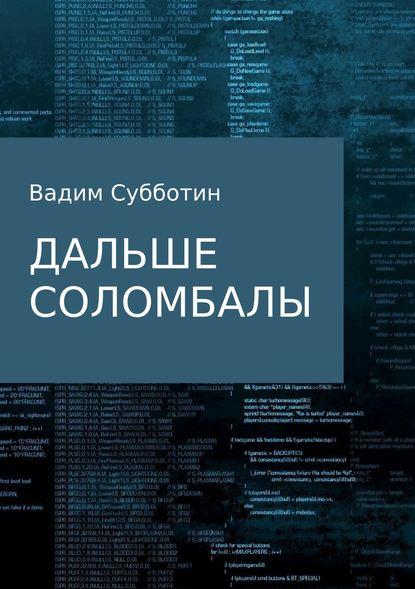 Вадим Субботин Дальше Соломбалы
