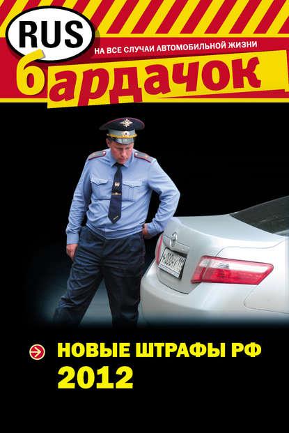 Группа авторов Новые штрафы 2012