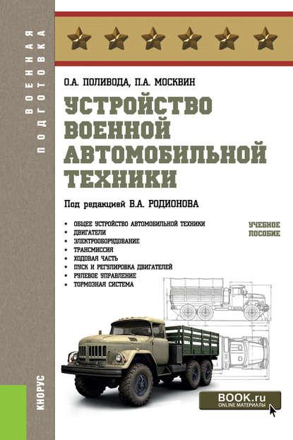 Павел Москвин Устройство военной автомобильной техники