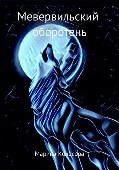 Марина Колесова Мевервильский оборотень марина колесова игры ангелов книга 3 возвращение