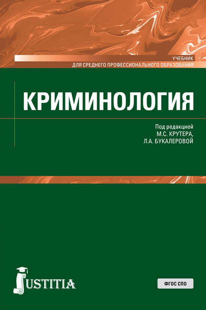 Коллектив авторов Криминология елена топильская криминология организованной преступности системный анализ