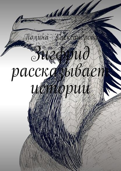 Полина Александрова - Зигфрид рассказывает истории