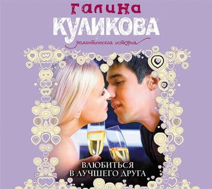 Куликова Галина Михайловна Влюбиться в лучшего друга обложка