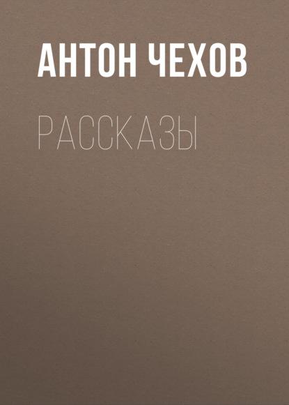 Антон Чехов. Рассказы