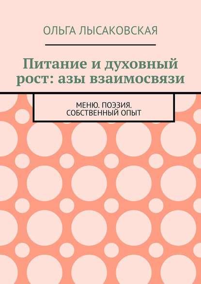 Ольга Лысаковская Питание идуховный рост: азы взаимосвязи. Меню. Поэзия. Собственный опыт