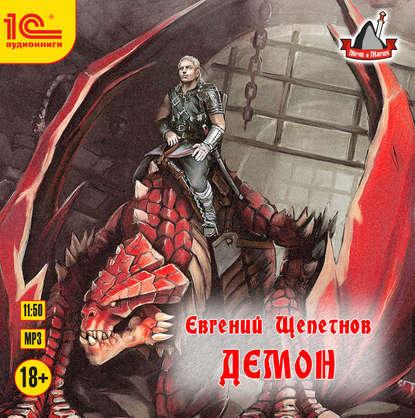 Щепетнов Евгений Владимирович Демон обложка