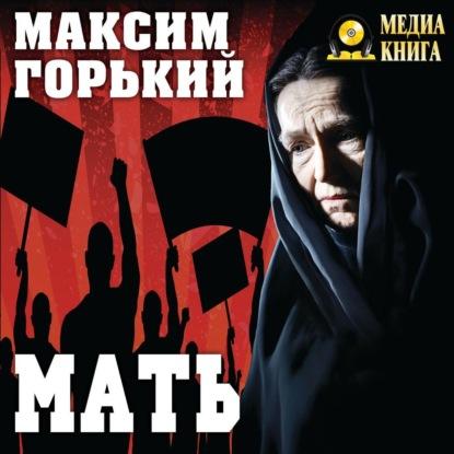 Максим Горький Мать