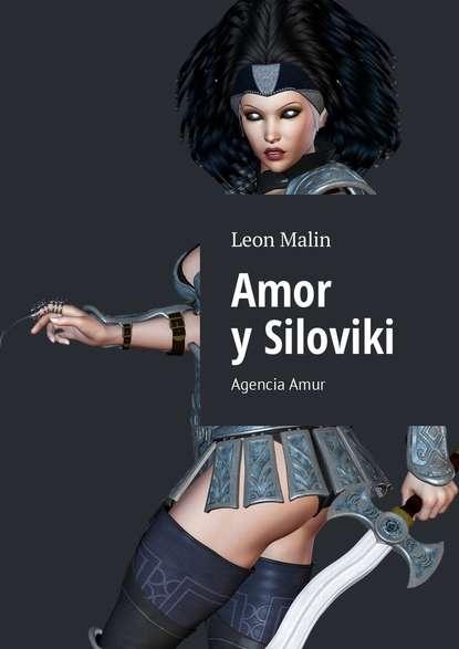 Фото - Leon Malin Amor y Siloviki. Agencia Amur leon malin amore e siloviki agenzia amur