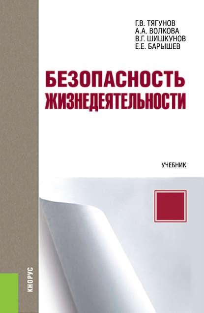 Е.Е. Барышев Безопасность жизнедеятельности