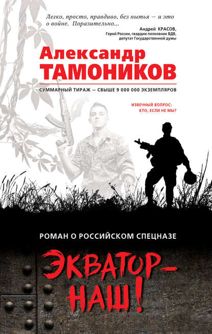Александр Тамоников Экватор – наш!