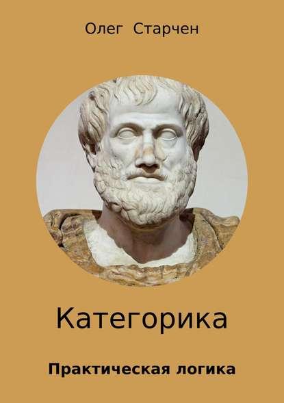 Олег Старчен Категорика