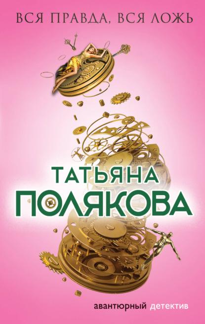 Татьяна Полякова — Вся правда, вся ложь