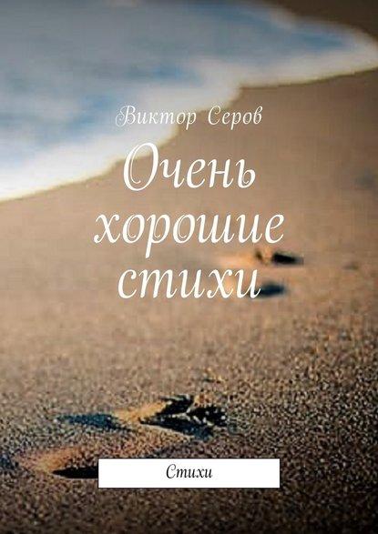 Виктор Серов Очень хорошие стихи. Стихи