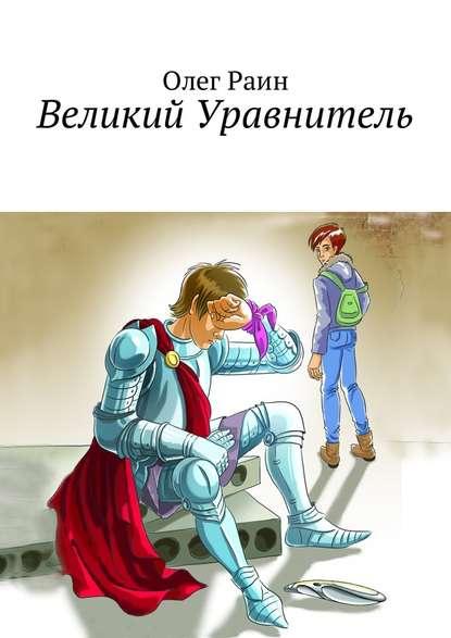Великий Уравнитель Раин Олег