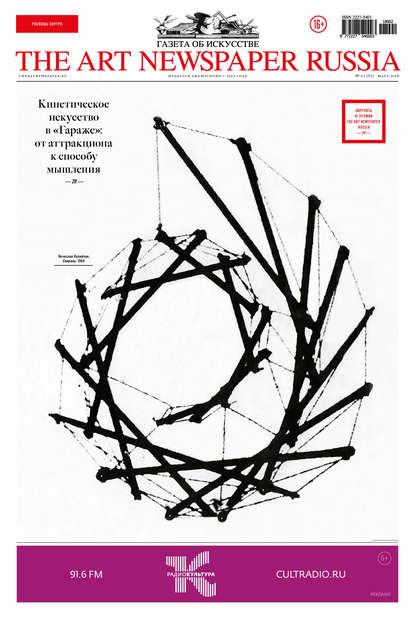 Группа авторов The Art Newspaper Russia №02 / март 2018 группа авторов the art newspaper russia 03 апрель 2018
