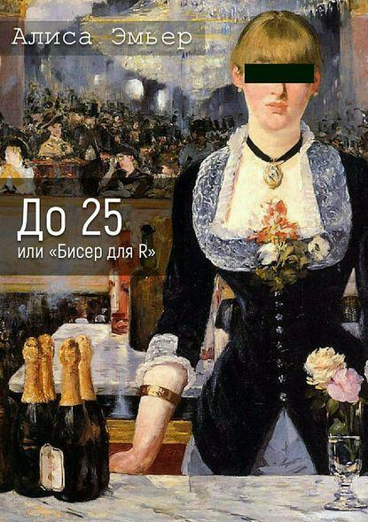 гривковская я бисер Алиса Эмьер До 25 или «Бисер для R»