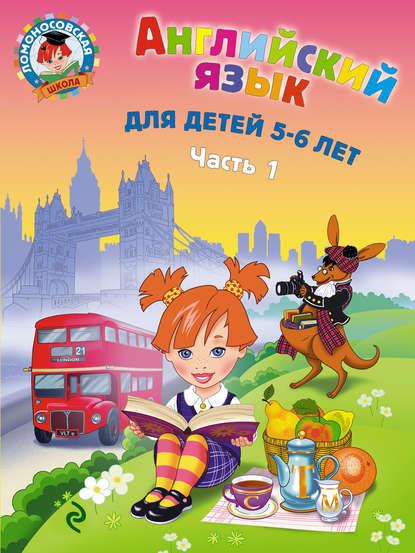 Т. В. Крижановская Английский язык для детей 5-6 лет. Часть 1 т в крижановская английский язык для детей 5 6 лет часть 1