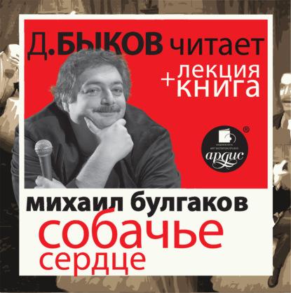 Собачье сердце + лекция Дмитрия Быкова