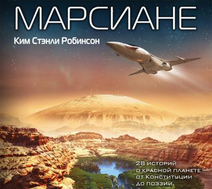 Робинсон Ким Стэнли Марсиане обложка