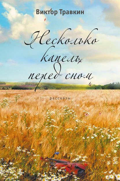 Виктор Травкин Несколько капель перед сном (сборник) травкин в несколько капель перед сном