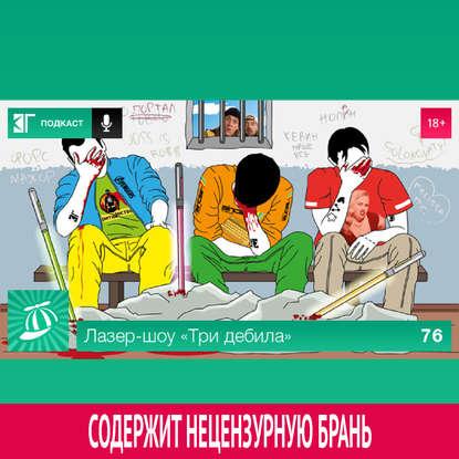 Михаил Судаков Выпуск 76 михаил судаков пилотный выпуск
