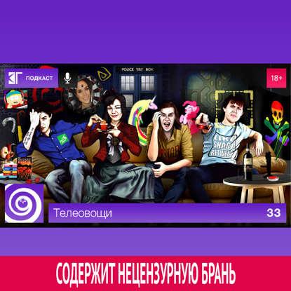 Фото - Михаил Судаков Выпуск 33 михаил судаков выпуск 200 за следующие 200