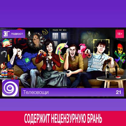 Фото - Михаил Судаков Выпуск 21 михаил судаков выпуск 200 за следующие 200