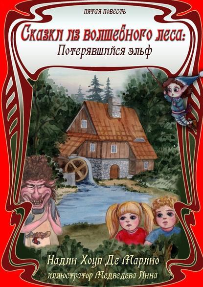 Надин Хоуп Де Марино Сказки из Волшебного Леса: Потерявшийся эльф недорого