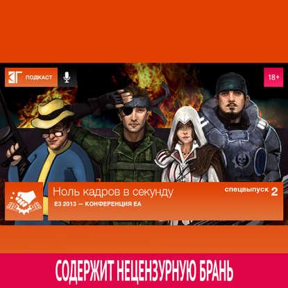 Спецвыпуск 2: E3 2013 — Конференция EA