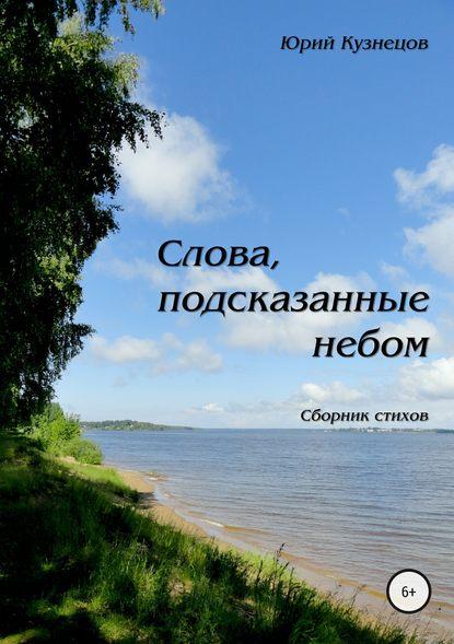 Фото - Юрий Валерьевич Кузнецов Слова, подсказанные небом лукинская о как мечтать чтобы сбывалось