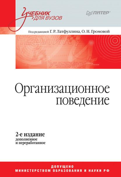 Коллектив авторов Организационное поведение. Учебник для вузов семенов а набоков в организационное поведение учебник